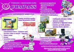 Рекламно-издателска къща Компас